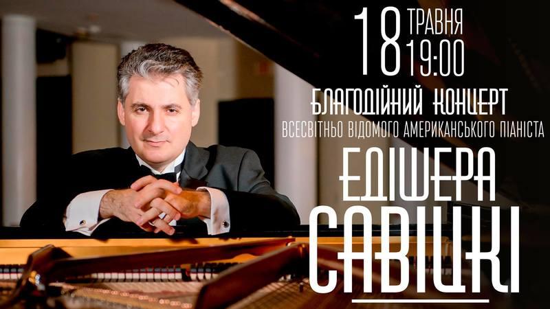 В Україні вперше виступить відомий американський піаніст