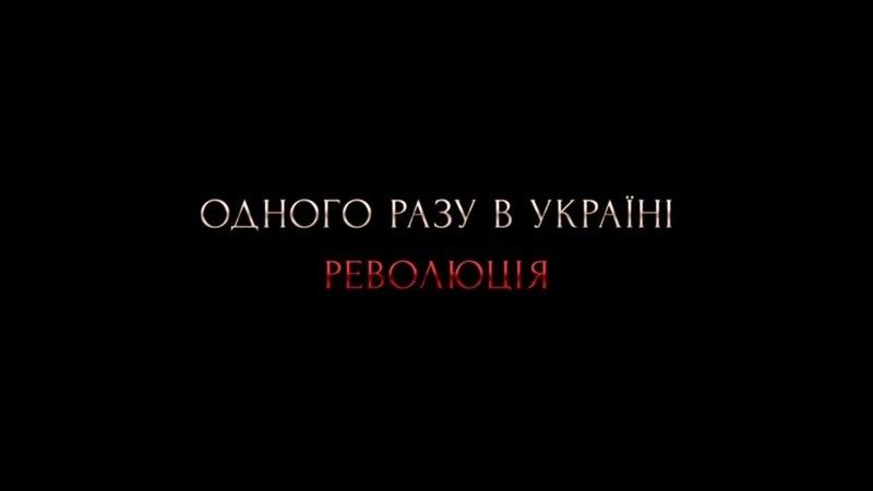 Одного разу в Україні... РЕВОЛЮЦІЯ
