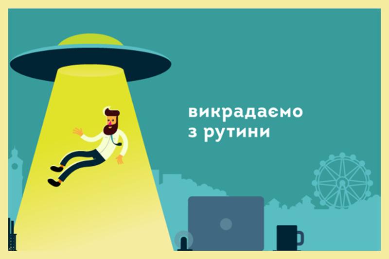 Кияни створили сервіс поїздок-сюрпризів по Україні