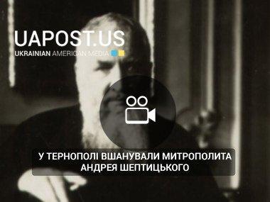 У Тернополі вшанували митрополита Андрея Шептицького (via ІНТБ)