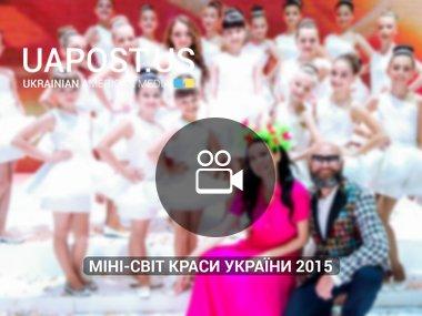 """Фестиваль """"Міні-світ краси України 2015"""" (via НТК)"""