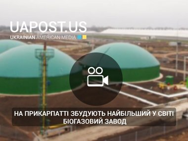 На Прикарпатті збудують найбільший у світі біогазовий завод (via ОДТРК)