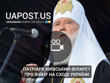 Патріарх Київський про війну на Сході України (via ОДТРК ІФ)