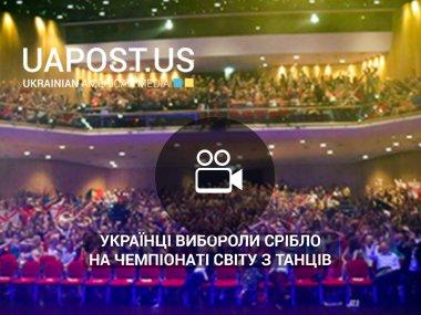 Українці вибороли срібло на чемпіонаті світу з танців (via ОДТРК ІФ)
