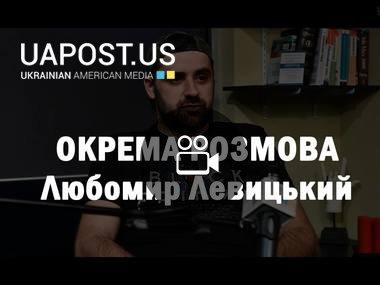 Інтерв'ю з режисером Любомиром Левицьким