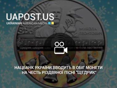 Нацбанк України вводить в обіг монети на честь різдвяної пісні ″Щедрик″