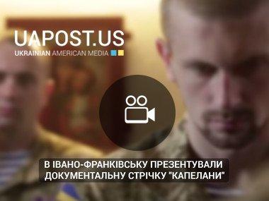 В Івано-Франківську презентували документальну стрічку ″Капелани″