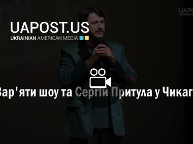 Вар'яти шоу та Сергій Притула у Чикаго