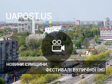 Новини Сумщини. фестивалі вуличної їжі (via ОДТРК Суми)