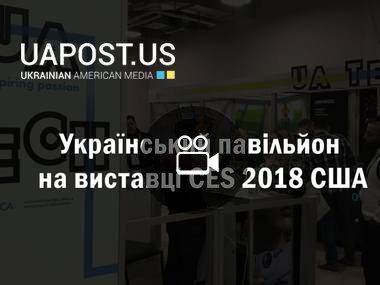 Український павільйон на виставці CES 2018 США