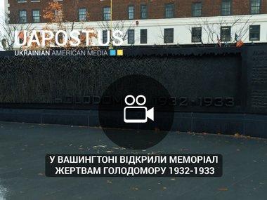 У Вашингтоні відкрили Меморіал жертвам Голодомору 1932-1933