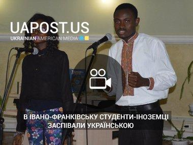В Івано-Франківську студенти-іноземці заспівали українською (via ОДТРК ІФ)