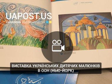 Виставка українських дитячих малюнків в ООН (Нью-Йорк)