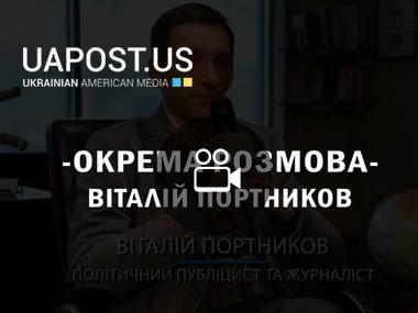 Віталій Портніков. Окрема розмова