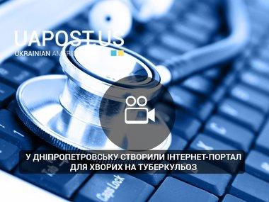 У Дніпропетровську створили інтернет-портал для хворих на туберкульоз (via канал 34)