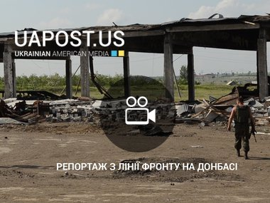 Репортаж з лінії фронту на Донбасі