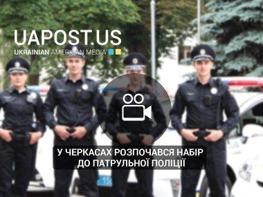 У Черкасах розпочався набір до патрульної поліції (via ТРК Рось)