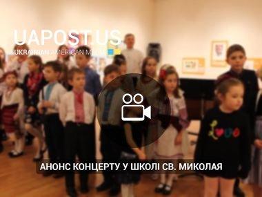 Анонс концерту у школі св. Миколая