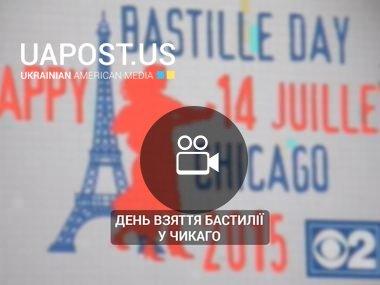 День взяття Бастилії в Чикаго