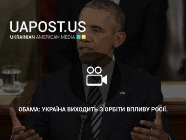 Обама: Україна виходить з орбіти впливу Росії