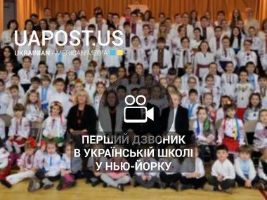 Перший дзвоник в українській школі у Нью-Йорку