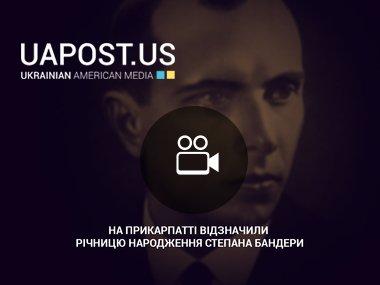 На Івано-Франківщині відзначили 107-му річницю від дня народження Степана Бандери (via ОДТРК ІФ)