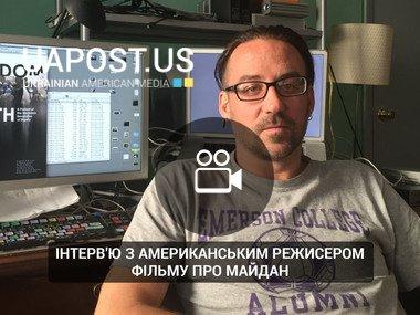 Інтерв'ю з американським режисером фільму про Майдан