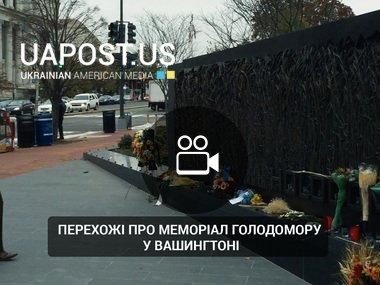 Перехожі про Меморіал Голодомору у Вашингтоні