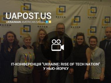 "IT-конференція ""Ukraine: Rise of Tech Nation"" у Нью-Йорку"
