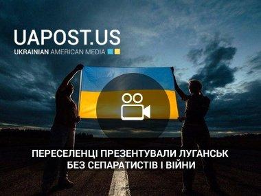 Переселенці презентували Луганськ без сепаратистів і війни (via НТК)