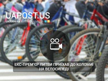Екс-прем'єр Литви приїхав до Коломиї на велосипеді (via НТК)