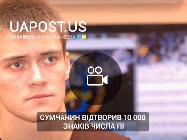 Сумчанин відтворив 10 000 знаків числа Пі (via Сумська ОДТРК)