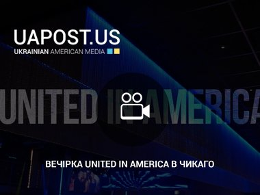 Вечірка United In America в Чикаго