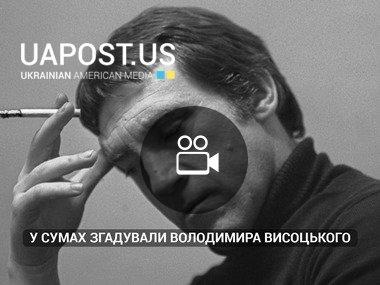 У Сумах згадували Володимира Висоцького (via Сумська ОДТРК)